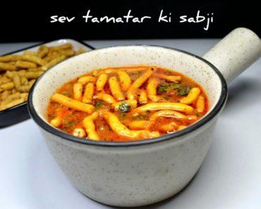 Sev Tamatar ki Sabji