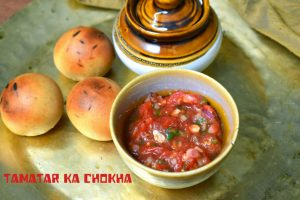 Chokha Recipe